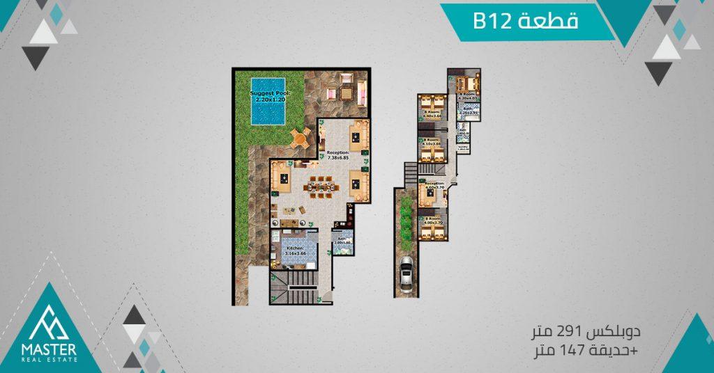 دوبلكس 291م للبيع بحديقة 147م قطعة 12 بالتجمع الخامس بالتقسيط