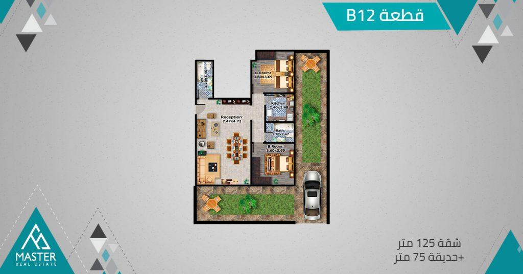 شقة ارضى 125م بحديقة 75م للبيع قطعة 12 بالتجمع الخامس