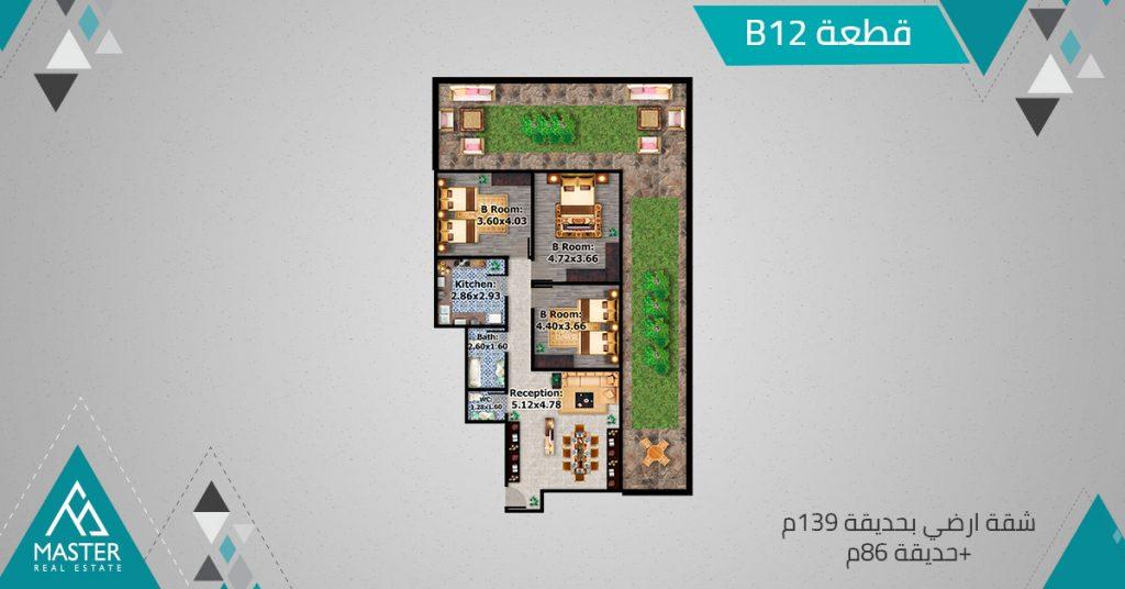 شقة ارضى 139م بحديقة 86م للبيع قطعة 12 بالتقسيط بالتجمع الخامس
