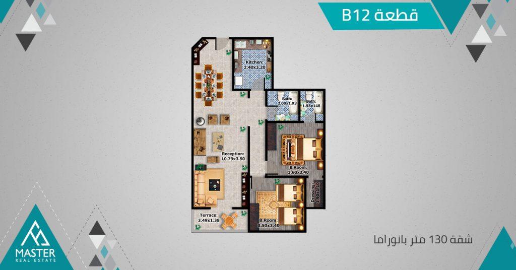 شقة للبيع 130م بانوراما قطعة 12 بالتقسيط بالتجمع الخامس