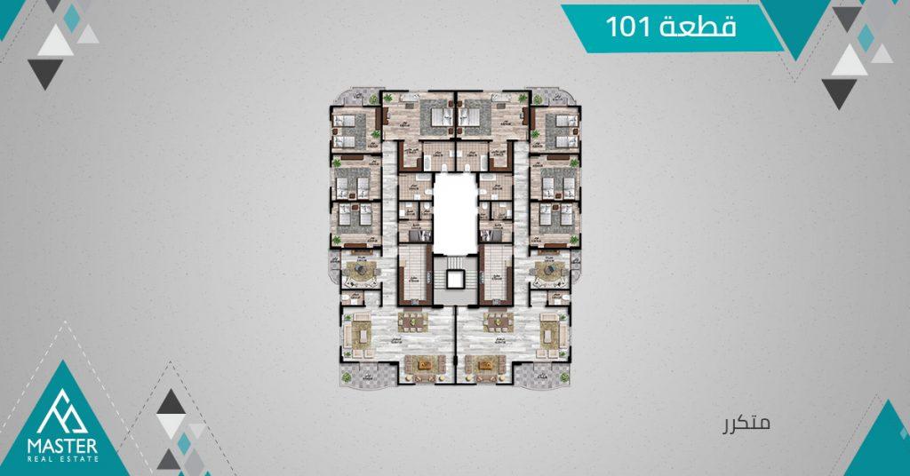 شقة متكرر بحديقة بالتجمع الخامس بمشروع 101 بمنطقة تمر حنة