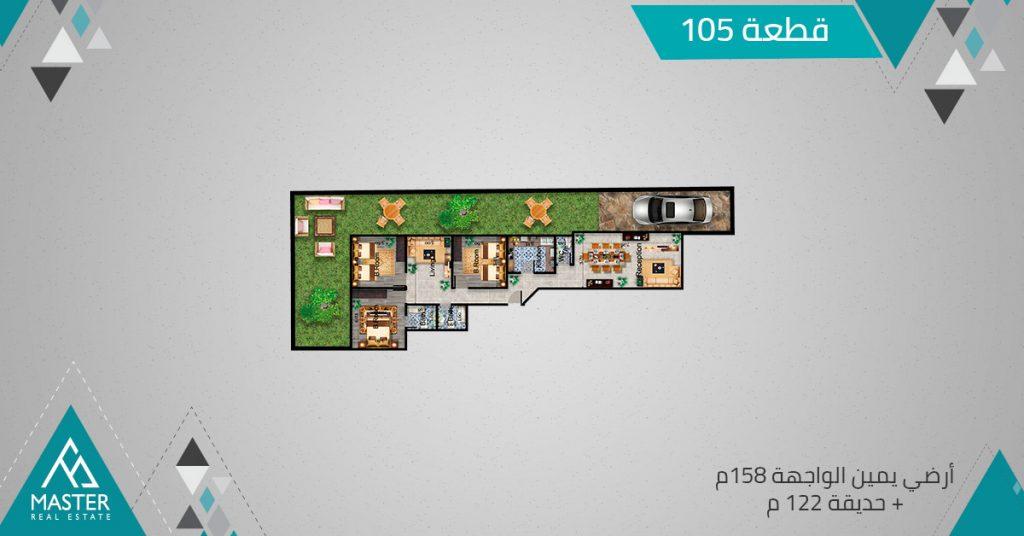 شقة 158م ارضى يمين الواجهة متكرر بحديقة 122م فى التجمع الخامس بمشروع 105 منطقة بيت الوطن