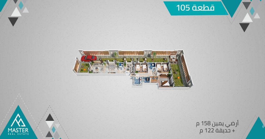 شقة 158م ارضى يمين بحديقة 122م فى التجمع الخامس بمشروع 105 منطقة بيت الوطن