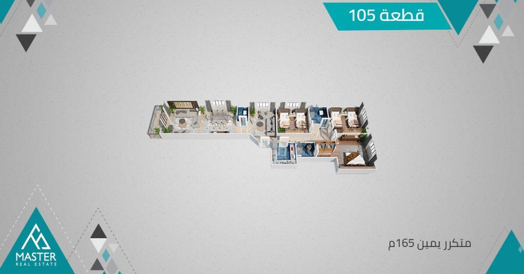 شقة 165م متكرر يمين فى التجمع الخامس بمشروع 105 منطقة بيت الوطن
