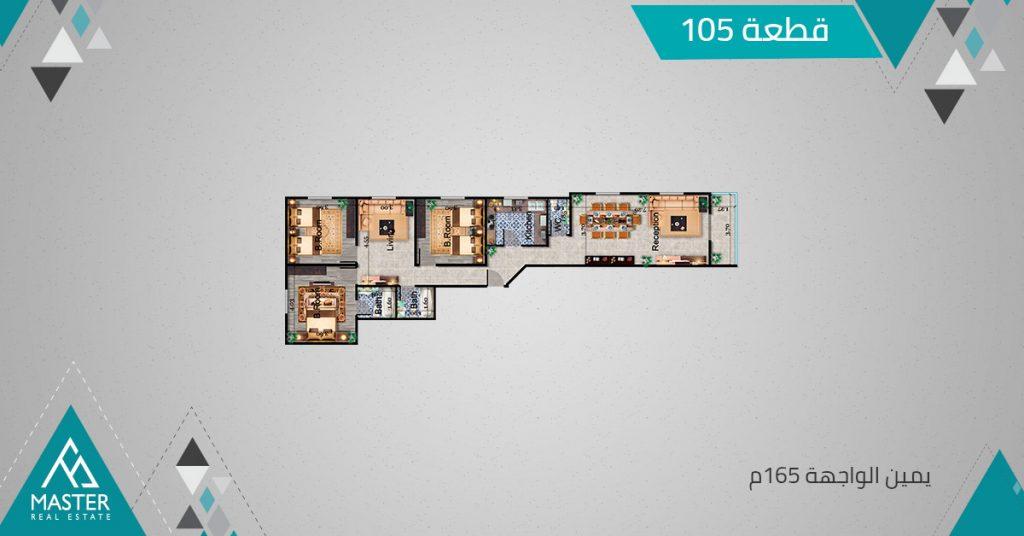 شقة 165م يمين الواجهة فى التجمع الخامس بمشروع 105 منطقة بيت الوطن
