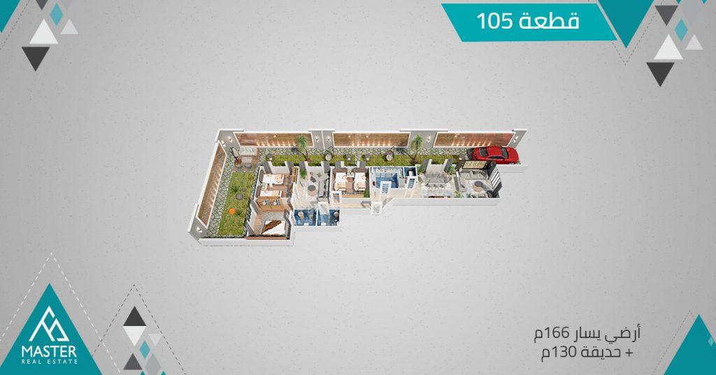 شقة 166م ارضى يسار الواجهة بحديقة 130م فى التجمع الخامس بمشروع 105 منطقة بيت الوطن
