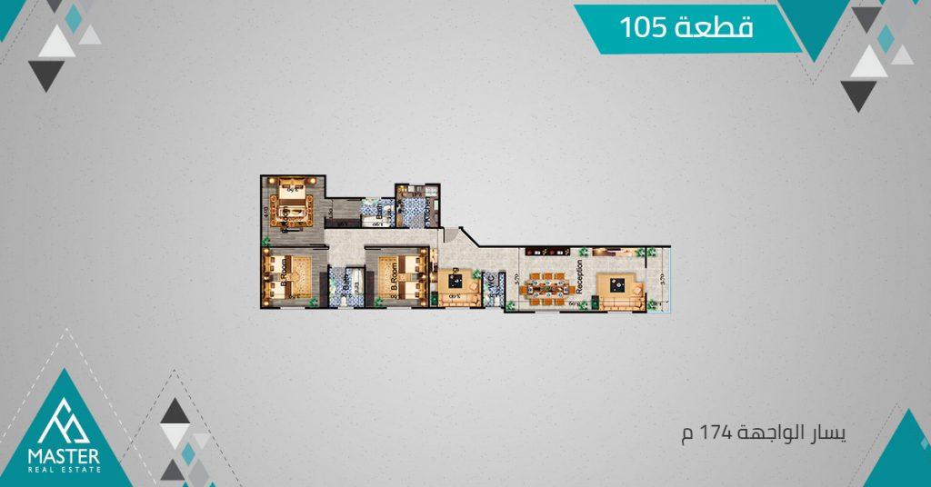 شقة 174م ارضى يسار الواجهة فى التجمع الخامس بمشروع 105 منطقة بيت الوطن