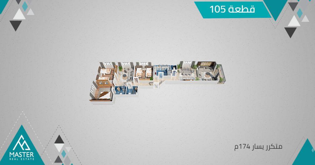 شقة 174م متكرر يسار فى التجمع الخامس بمشروع 105 منطقة بيت الوطن