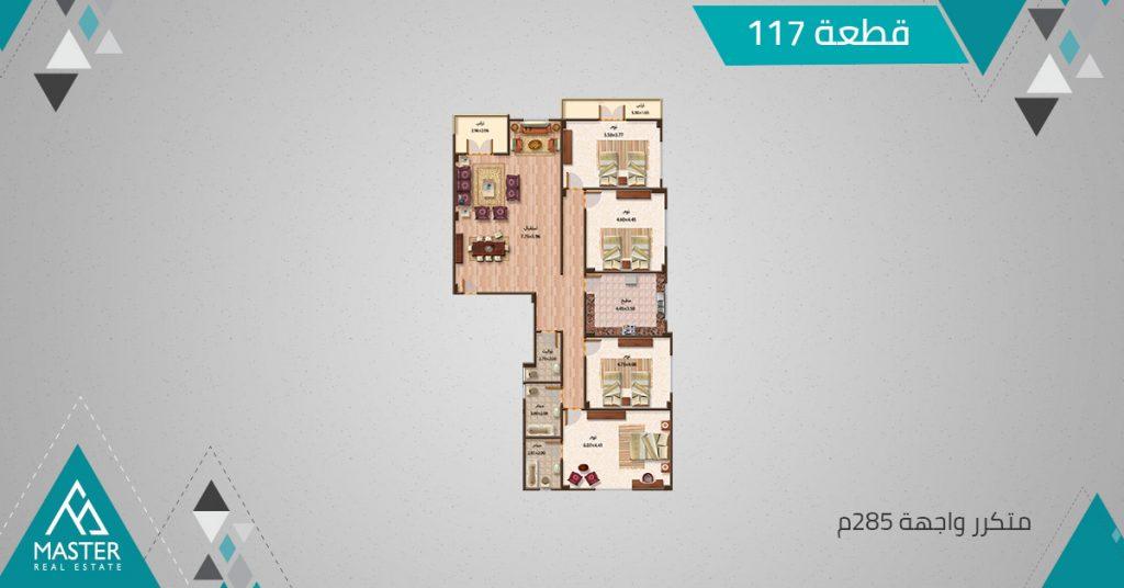 شقة 285م متكرر على الواجهة فى التجمع الخامس بمشروع 117 بمنطقة غرب الجولف