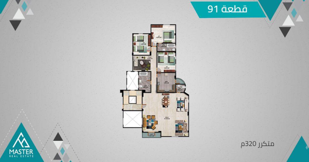 شقة 320م متكرر بالقاهرة الجديدة بمشروع 91 امتداد غرب الجولف
