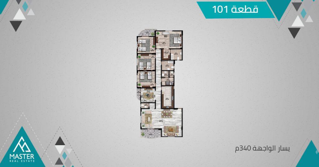 شقة 340م يسار الواجهة بالتجمع الخامس بمشروع 101 بمنطقة تمر حنة