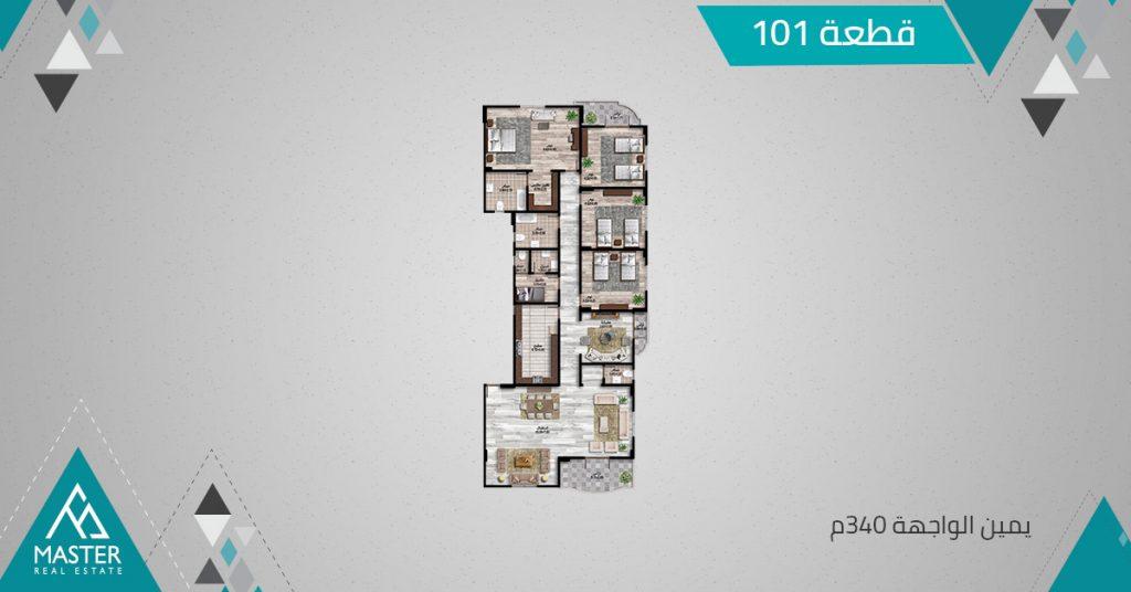 شقة 340م يمين الواجهة بالتجمع الخامس بمشروع 101 بمنطقة تمر حنة