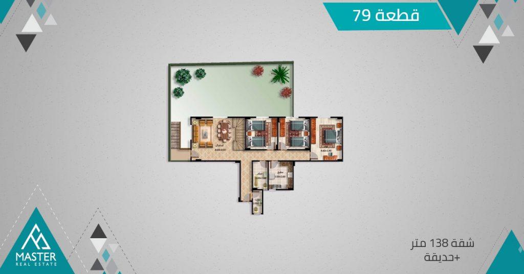 شقة 138م بحديقة بالتجمع الخامس بمشروع 79 فى بيت الوطن تقسيط