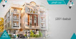 واجهة بمشروع 201 بمنطقة بيت الوطن بالتجمع الخامس
