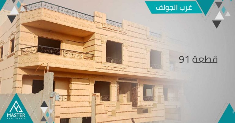 واجهة جانبى لمشروع 91 امتداد غرب الجولف بالقاهرة الجديدة
