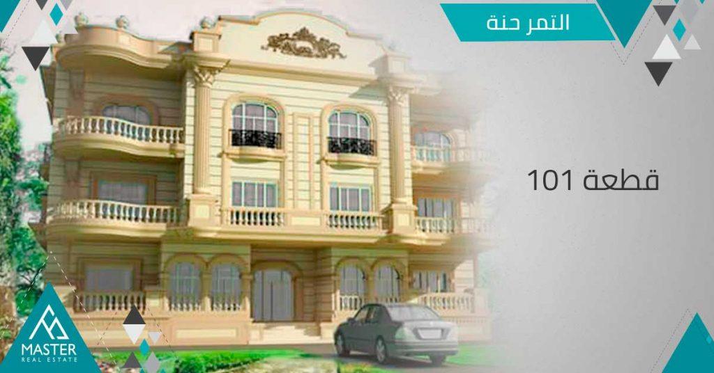 واجهة مشروع 101 بمنطقة تمر حنة بالتجمع الخامس