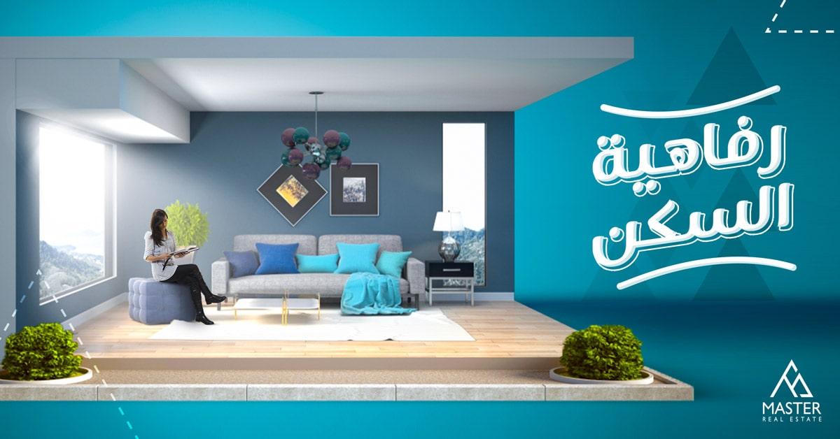 استمتع برفاهية السكن مع ماستر العقارية بأرقى عقارات القاهرة الجديدة
