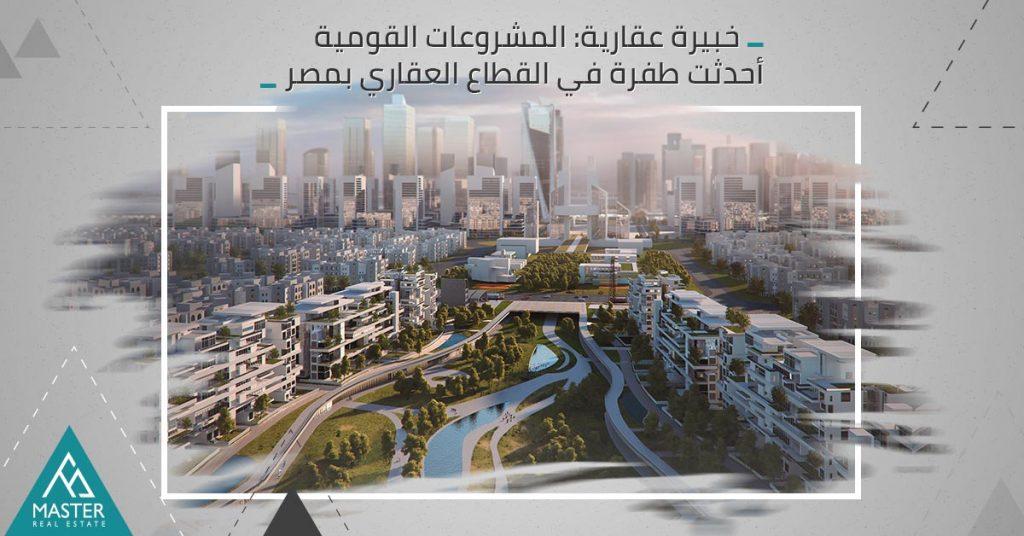 المشروعات القومية العملاقة فى مصر أحدثت طفرة في القطاع العقاري 2019
