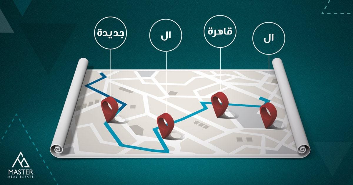 تعرف على افضل مشروعات ماستر العقارية بالقاهرة الجديدة والتجمع الخامس وبيت الوطن