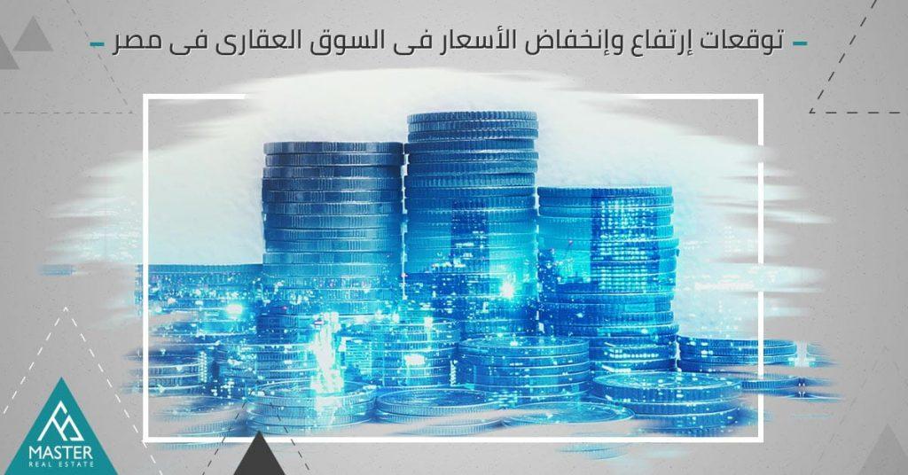 توقعات الأسعار بين الإرتفاع والإنخفاض فى السوق العقارى المصرى