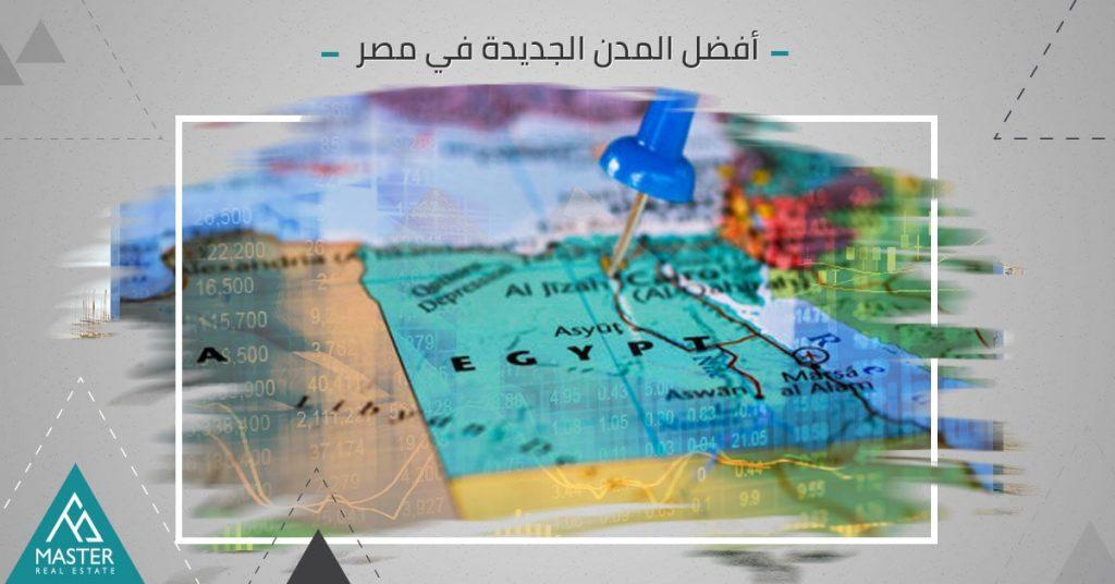 أفضل المدن الجديدة في مصر 2019