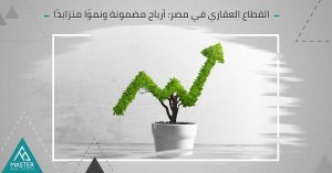 القطاع العقاري ومستقبل العقارات في مصر - أرباحاً مضمونة ونموًا متزايدا