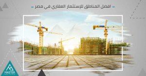 10 مناطق هى الأفضل للإستثمار العقاري في مصر