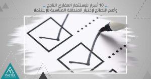 أفضل مناطق الاستثمار العقاري في مصر - وأهم مميزات الإستثمار الناجح