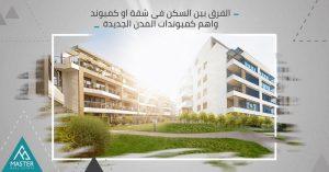 الفرق بين السكن في شقة أو كمبوند وأهم كمبوندات المدن الجديدة