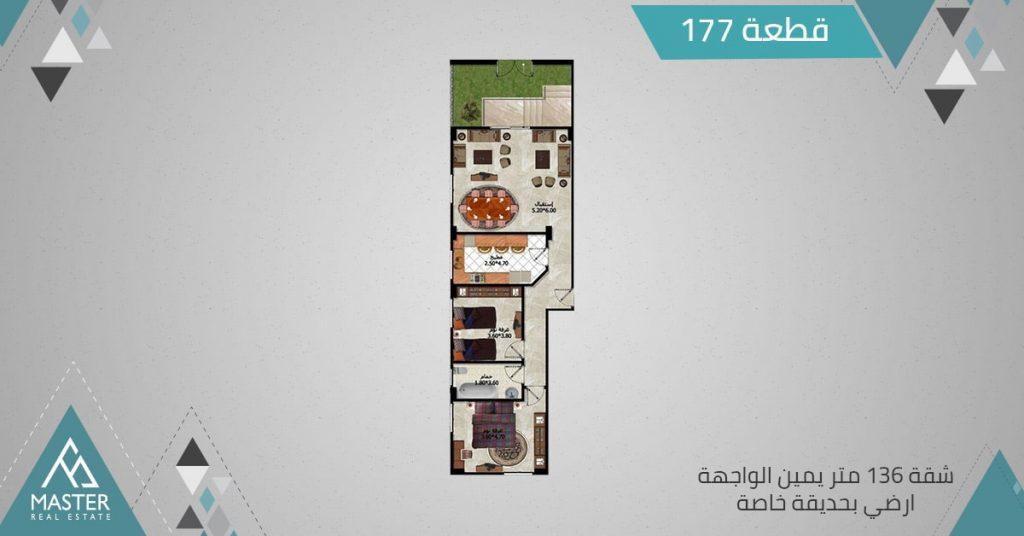 شقة ارضى 136م يمين الواجهة بحديقة للبيع بالتقسيط بمشروع 177 بالتجمع الخامس