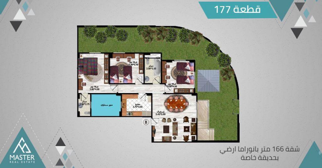شقة ارضى 166م بانوراما بحديقة للبيع بالتقسيط بمشروع 177 بالتجمع الخامس