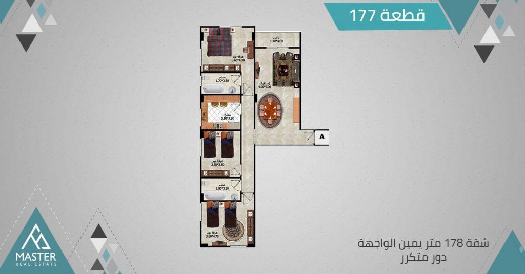 شقة 178م يسار الواجهة للبيع بالتقسيط بمشروع 177 بالتجمع الخامس