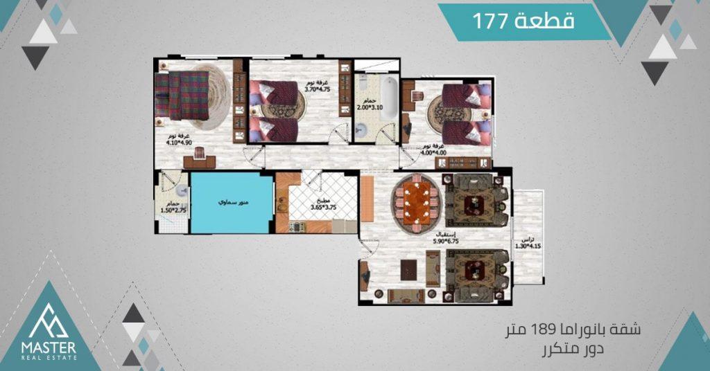 شقة 189م متكرر للبيع بالتقسيط بمشروع 177 بالتجمع الخامس