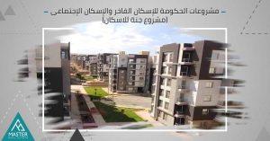 مشروع جنة للإسكان - احد مشروعات الحكومة للإسكان الفاخر والاجتماعي