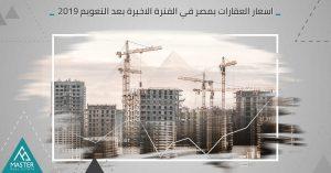 أسعار سوق العقارات في مصر المتغيرة والزيادة المتوقعة خلال الأشهر القليلة القادمة