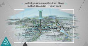 خريطة القاهرة الجديدة والتجمع الخامس وبيت الوطن – التفصيليلة الكاملة