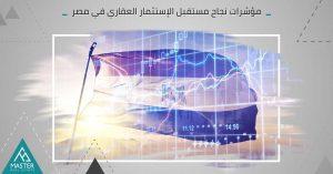 مؤشرات نجاح مستقبل الإستثمار العقاري في مصر