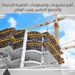 أهم المشروعات بالقاهرة الجديدة وكمبوندات التجمع الخامس ومنطقة بيت الوطن